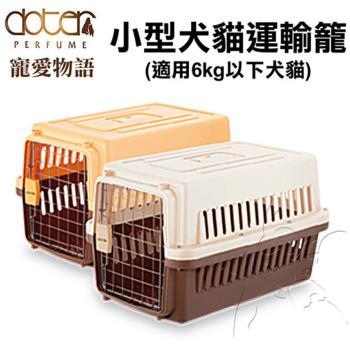 【寵愛物語】小型犬貓運輸籠(48x32x30cm)