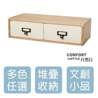 CiS自然行實木家具 收納盒-分類-中框M款+2抽屜(南法象牙白色)