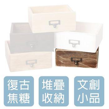 CiS自然行實木家具 工業風收納抽屜M款一入(復古焦糖色)