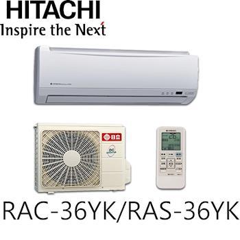 HITACHI日立4-6坪變頻分離式冷暖氣RAC-36YK/RAS-36YK