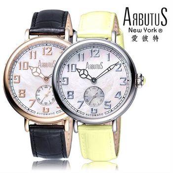 ARBUTUS 愛彼特 經典數字錶 AR205MW(白鋼)/ AR205RMB(玫瑰金)