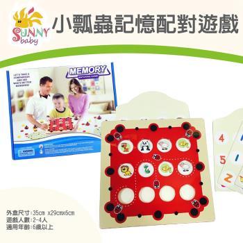 [ Sunnybaby生活館 ]兒童小瓢蟲記憶力配對遊戲組