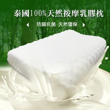 HO KANG 泰国100%纯天然按摩颗粒乳胶枕2入