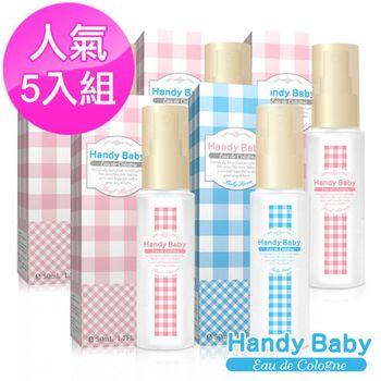 【Handy Baby】純淨貝比淡香水X1入+沐浴後清新淡香水X4入(50ml)