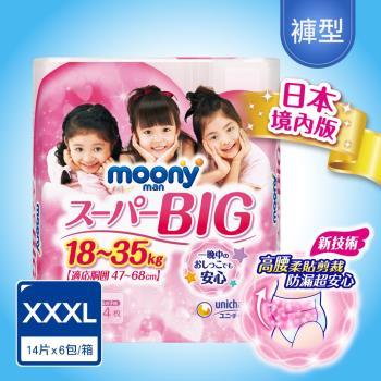滿意寶寶尿布 日本頂級超薄褲型女用XXXL(14片×6包)