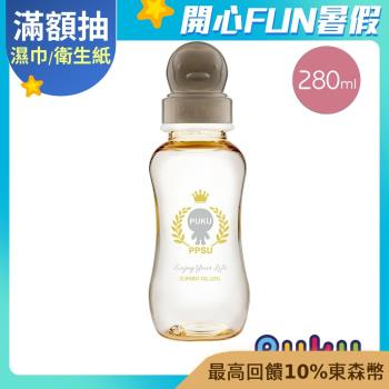 任-PUKU藍色企鵝 PPSU母乳實感標準奶瓶280ML