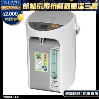 Panasonic國際牌4公升節能保溫熱水瓶NC-HU401P