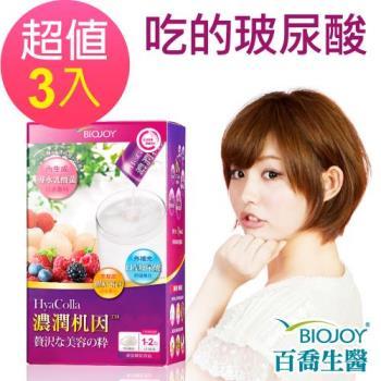 BioJoy百喬 濃潤机因 日本導水乳酸菌x玻尿酸膠原粉(15包/盒)x3