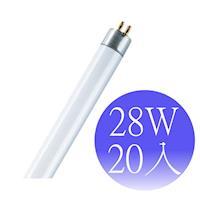 【OSRAM歐司朗】28瓦 T5燈管 FH28W-20入(黃光/冷白光/晝光)