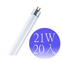 【OSRAM歐司朗】21瓦 T5燈管 FH21W-20入(黃光/冷白光/晝光)