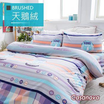 Casanova《羅馬文化》天鵝絨雙人四件式被套床包組