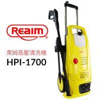 TRENY 9634 萊姆高壓清洗機-HPI-1700