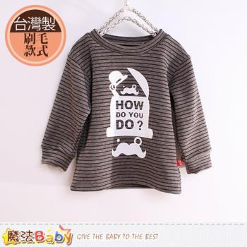 魔法Baby 嬰幼兒極暖長袖T恤 台灣製厚刷毛上衣~k60028
