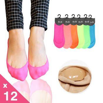 【DG】超細纖維螢光色襪套-12雙組(D254隱形襪-襪子腳跟止滑)