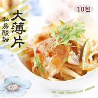 愛上新鮮 私房酸甜大薄片10包(200g/包)