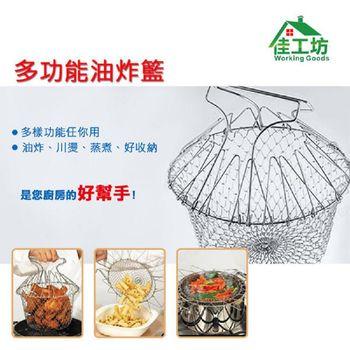 【佳工坊】多功能油炸籃2入組//廚房川燙、油炸、沖洗蔬果好幫手