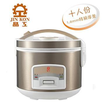 晶工牌10人份厚釜電子鍋JK-2668