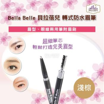 Bella Belle 貝拉蓓兒 轉式眉筆 眼線筆 兩用眉筆 眉型兩用筆 附眉刷-淺棕色