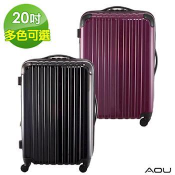 【AOU微笑旅行】20吋 YKK防爆拉鍊旅行箱 行李箱(四色可選90-016C)