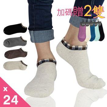 超值24雙【DG】襪口格紋氣墊女踝襪-組(D302低口-襪子共4色)