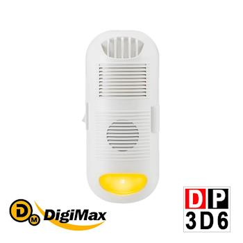 DigiMax★DP-3D6 強效型負離子空氣清淨機 [有效空間8坪] [負離子空氣清淨] [驅蚊黃光]