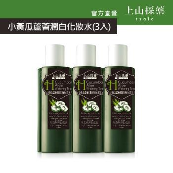 【tsaio上山採藥】小黃瓜蘆薈潤白無敵化妝水Ⅱ 180ml   3入