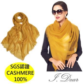 【I.Dear】100%cashmere 超高支紗 極細緻胎山羊絨披肩/圍巾(牡丹黃)