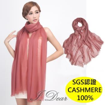 【I.Dear】100%cashmere 超高支紗 極細緻胎山羊絨披肩/圍巾(橘咖)
