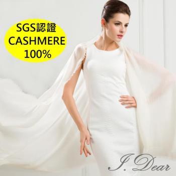 【I.Dear】100%cashmere 超高支紗 極細緻胎山羊絨披肩/圍巾(煙白)