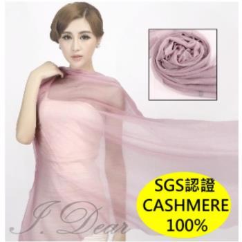 【I.Dear】100%cashmere 超高支紗 極細緻胎山羊絨披肩/圍巾(豆沙暗粉)