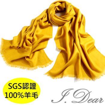 【I.Dear】100%澳洲羊毛80支紗超大規格素色保暖圍巾披肩(暗黃色)
