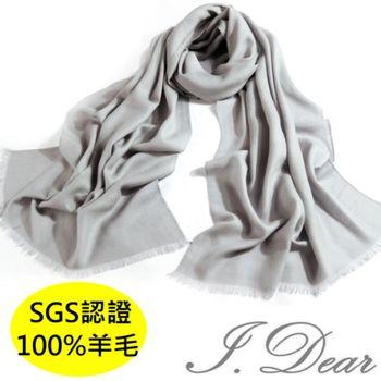 【I.Dear】100%澳洲羊毛80支紗超大規格素色保暖圍巾披肩(青灰色)
