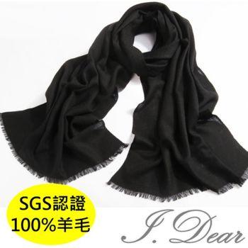 【I.Dear】100%澳洲羊毛80支紗超大規格素色保暖圍巾披肩(黑色)