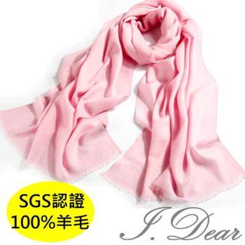 【I.Dear】100%澳洲羊毛80支紗超大規格素色保暖圍巾披肩(浪漫粉)