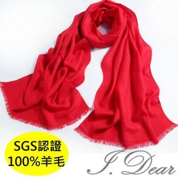 【I.Dear】100%澳洲羊毛80支紗超大規格素色保暖圍巾披肩(大紅)