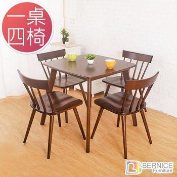 Bernice-可娜實木餐桌椅組(一桌四椅)