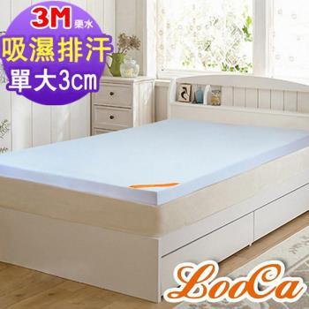 LooCa 吸濕排汗全釋壓3cm記憶床墊-單大3.5尺
