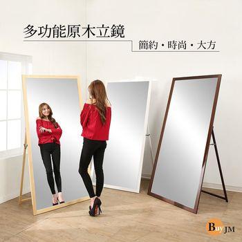 BuyJM 豪華實木超大造型兩用穿衣鏡/寬90高180公分/立鏡/壁鏡