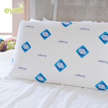 【Sanitized山寧泰】瑞士防蹣抗菌100%天然乳膠枕-1入