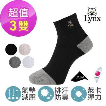【美國山貓Lynx】天然棉 機能氣墊 萊卡彈性運動休閒短襪 (3雙組/顏色任選)