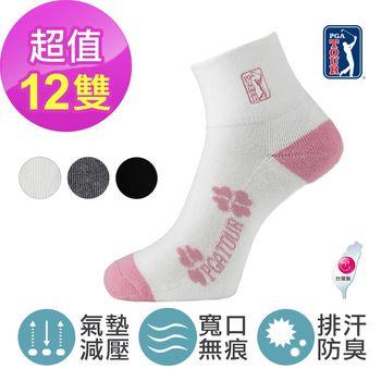 【美國PGA TOUR】機能氣墊 除臭速乾 寬口無痕運動休閒短襪(12雙組/顏色任選)