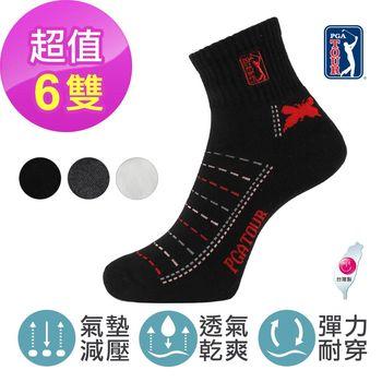 【美國PGA TOUR】天然棉 機能氣墊 防臭排汗 運動休閒短襪 (6雙組/顏色任選)