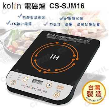 Kolin歌林電磁爐CS-SJM16