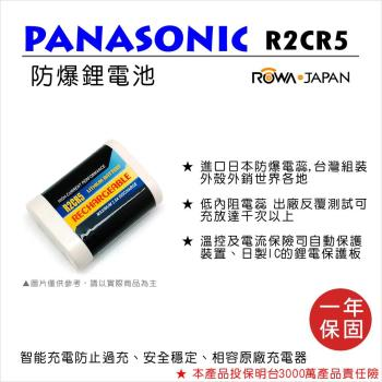 ROWA 樂華 For Panasonic 國際 R2CR5 2CR5 電池