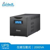 愛迪歐 IDEAL-7720C UPS 在線互動式UPS 超強LCD液晶螢幕顯示 ( 附監控軟體 )!
