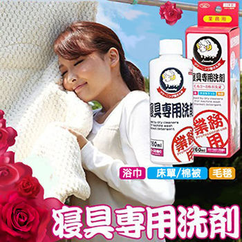 【日本AIMEDIA】寢具專用洗劑/棉被清潔洗滌劑(玫瑰花香)日本製