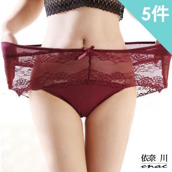 依奈川enac 莫代爾親肌無痕中腰內褲 5件組 (全尺碼)
