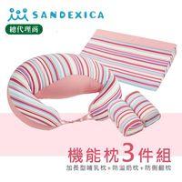 台灣總代理 日本Sandexica ★媽媽寶寶枕3件組彌月禮★哺乳枕+防吐奶枕+防側翻枕【A50005】