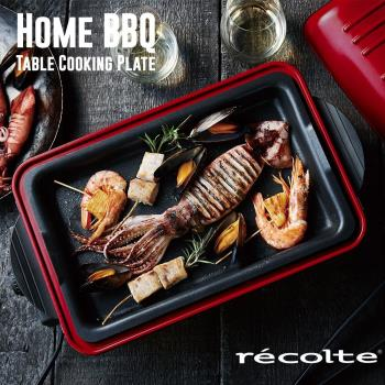 recolte日本麗克特 Home BBQ 電燒烤盤