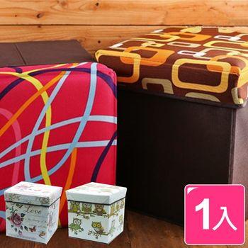 多功能可摺疊收納箱 收納椅(多款可選)